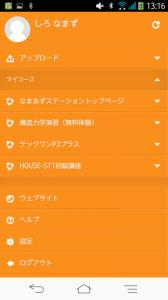Screenshot_2014-10-30-13-16-38 (Custom)