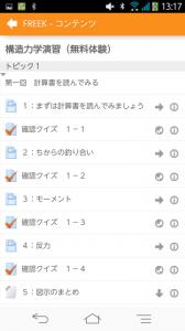 Screenshot_2014-10-30-13-17-06 (Custom)