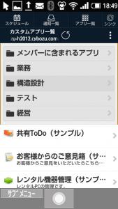 Screenshot_2015-03-23-18-49-16
