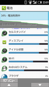 Screenshot_2015-03-24-23-01-44