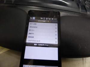 耐震アプリ