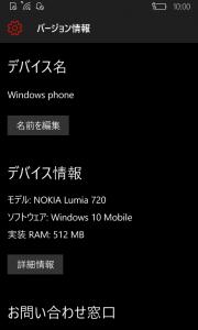 Lumia720スクリーンショット