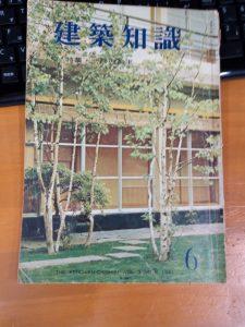 建築知識1961年6月号