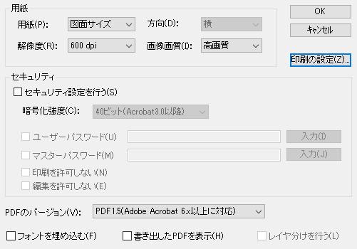 pdf 分けて保存 acrobat reader