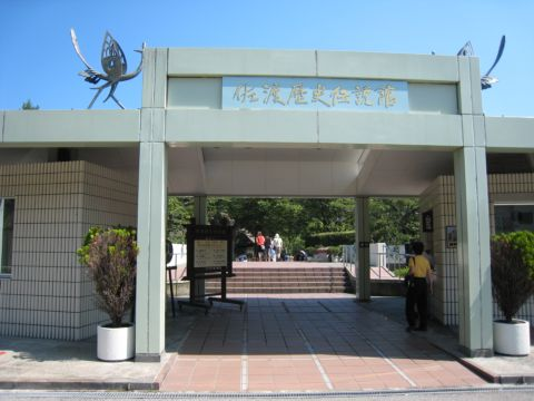 佐渡歴史博物館
