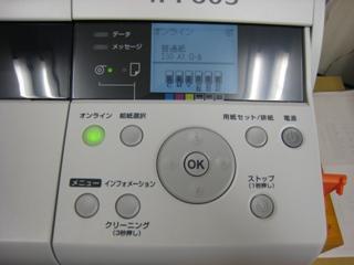 iPF605パネル