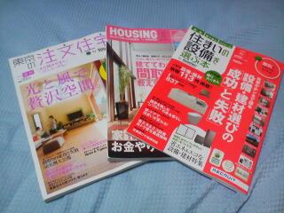 住宅系雑誌