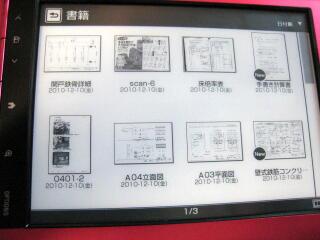 PDFサムネイル(PRS-650)