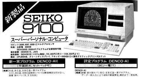 SEIKO9100