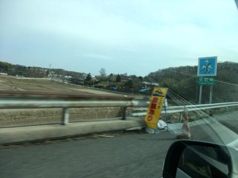 補修中の東北道